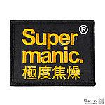 Super manic 極度焦燥,電繡臂章,識別章