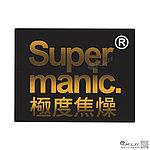 點一下即可放大預覽 -- Super manic 極度焦燥,貼紙 (防水防刮)