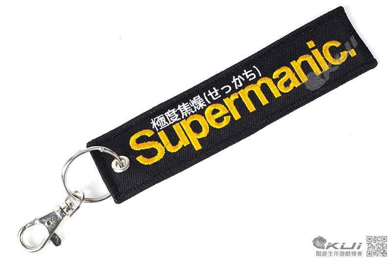 Supermanic 極度焦燥鑰匙圈