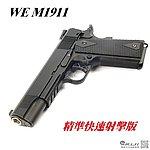 點一下即可放大預覽 -- [精準快速射擊] 警版~WE M1911 全金屬瓦斯槍,手槍