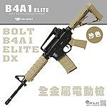 點一下即可放大預覽 -- 2017新版~強化仿真後座力~BOLT B4A1 ELITE-DX EBB 全金屬電動槍~沙色