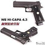 點一下即可放大預覽 -- 鋼製精密管版~WE HI CAPA 4.3 全金屬CO2槍