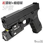 SP款 紅雷射+槍燈版~WE G17 克拉克 瓦斯槍,手槍,BB槍(金屬滑套+金屬槍管)