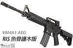 點一下即可放大預覽 -- 2017年最新款~KWA/KSC VM4 RIS AEG 全金屬電動槍,電槍(無彈斷電設計)