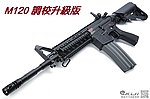 點一下即可放大預覽 -- M120 調校升級版~G&G 怪怪 GC16 M4 RIS 全金屬電動槍,電槍