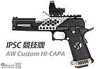 點一下即可放大預覽 -- IPSC 競技版 ~AW Custom WE HI-CAPA 金鋼龍 瓦斯手槍,BB槍