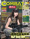 戰鬥王雜誌 第149期 2017年4月1日發行