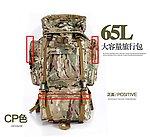 點一下即可放大預覽 -- 特價!【NG品】多地型迷彩~65L 大容量行軍背包,防水戶外登山包,雙肩包背囊,軍迷背包