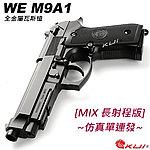 點一下即可放大預覽 -- [MIX 長射程版]~仿真單連發~黑色 WE M9A1 全金屬瓦斯槍,BB槍,瓦斯手槍,短槍