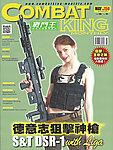 戰鬥王雜誌 第150期 2017年5月1日發行