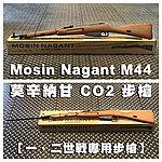 點一下即可放大預覽 -- 【展示品出清特惠$6999】WG Mosin Nagant M44 莫辛納甘 CO2 步槍~二戰軍迷必收款 (附槍背帶、刺錐)