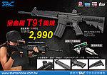 特價!《預購》SRC TAIWAN T91 [T91 A1美國民用版] 全金屬電動步槍(享保固60天),電槍,長槍