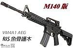 點一下即可放大預覽 -- M140 版~KWA/KSC VM4 RIS 全金屬電動槍,電槍(附原廠 300連金屬彈匣)