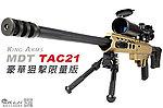 點一下即可放大預覽 -- 沙色~[豪華狙擊限量版] King Arms MDT TAC21 真槍廠授權 戰術狙擊槍(附腳架、狙擊鏡),瓦斯槍