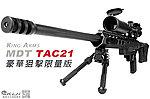 黑色~[豪華狙擊限量版] King Arms MDT TAC21 真槍廠授權 戰術狙擊槍(附腳架、狙擊鏡),瓦斯槍