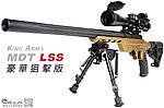 點一下即可放大預覽 -- 沙色~[豪華狙擊版] King Arms MDT LSS 真槍廠授權 戰術狙擊槍(附腳架、狙擊鏡),瓦斯槍