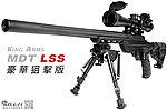 黑色~[豪華狙擊版] King Arms MDT LSS 真槍廠授權 戰術狙擊槍(附腳架、狙擊鏡),瓦斯槍