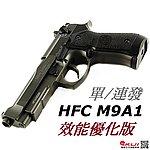 限量特價!!!~[效能優化版]~(單連發)~HFC 貝瑞塔 M9A1 全金屬瓦斯手槍 (附 豪華槍箱)