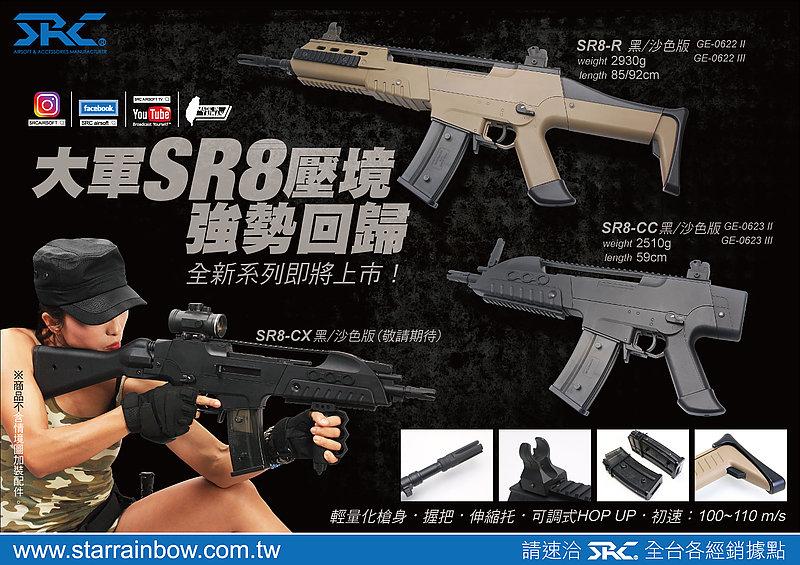 特價![展示品出清特價$3850] 黑色~SRC SR8-R 步槍 電動槍~電槍,BB槍,長槍