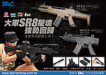 點一下即可放大預覽 -- SRC SR8-CC 步槍 電動槍~黑色,電槍,BB槍,長槍