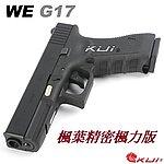 點一下即可放大預覽 -- [楓葉精密楓力版]~WE G17 克拉克 瓦斯槍,手槍,BB槍(金屬滑套+金屬槍管)