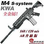點一下即可放大預覽 -- 160/120 m/s AB升級版~KWA/KSC M4 S System 全金屬電動槍,電槍(兩組槍管,自由更換)