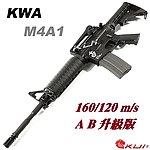 點一下即可放大預覽 -- 160/120 m/s AB升級版~KWA/KSC M4A1 全金屬電動槍,電槍(兩組槍管,自由更換)