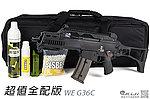 超值全配版!!!~WE G36C G39C GBB 瓦斯氣動槍,瓦斯槍,長槍 (附贈 槍袋+瓦斯+矽油+BB彈+填彈器)
