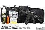 點一下即可放大預覽 -- 超值全配版!!!~全開膛~WE M4 RIS GBB 全金屬瓦斯氣動槍,瓦斯槍,長槍(附贈 槍袋+瓦斯+矽油+BB彈+填彈器)