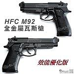 限量特價!!!~[效能優化版]~HFC (特戰版) 貝瑞塔 M9A1 全金屬瓦斯手槍 (附豪華槍箱)(已安裝強力擊錘簧)