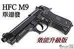 限量特價!!!~[效能優化版]~(單連發) HFC 貝瑞塔 M92 全金屬瓦斯手槍 (附豪華槍箱)