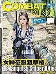 點一下即可放大預覽 -- 戰鬥王雜誌 第151期 2017年6月1日發行