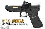 點一下即可放大預覽 -- IPSC 競賽級 精準射擊版 WE G34 瓦斯手槍 (黑色升級版,黑色RMS光控內紅點、硬殼槍箱)