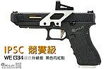 點一下即可放大預覽 -- IPSC 競賽級 精準射擊版 WE G34 瓦斯手槍 (銀色升級版,黑色RMS光控內紅點、硬殼槍箱)