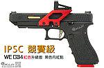 點一下即可放大預覽 -- IPSC 競賽級 精準射擊版 WE G34瓦斯手槍 (紅色升級版,黑色RMS光控內紅點、硬殼槍箱)