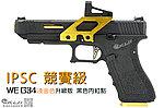 點一下即可放大預覽 -- IPSC 競賽級 精準射擊版 WE G34瓦斯手槍 (淺金色升級版,黑色RMS光控內紅點、硬殼槍箱)
