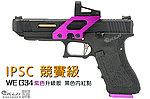 點一下即可放大預覽 -- IPSC 競賽級 精準射擊版 WE G34瓦斯手槍 (紫色升級版,黑色RMS光控內紅點、硬殼槍箱)
