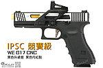 點一下即可放大預覽 -- IPSC 競賽級 精準射擊版 WE G17 CNC 瓦斯手槍 (黑色升級版,黑色RMS光控內紅點、硬殼槍箱)