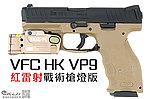 紅雷射戰術槍燈版~沙色~VFC HK VP9 瓦斯手槍(H&K原廠全授權刻印)