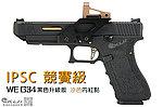 點一下即可放大預覽 -- IPSC 競賽級 精準射擊版 WE G34 瓦斯手槍 (黑色升級版,沙色RMS光控內紅點、硬殼槍箱)