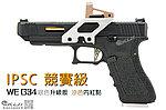 點一下即可放大預覽 -- IPSC 競賽級 精準射擊版 WE G34 瓦斯手槍 (銀色升級版,沙色RMS光控內紅點、硬殼槍箱)