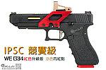點一下即可放大預覽 -- IPSC 競賽級 精準射擊版 WE G34瓦斯手槍 (紅色升級版,沙色RMS光控內紅點、硬殼槍箱)