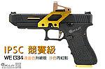 點一下即可放大預覽 -- IPSC 競賽級 精準射擊版 WE G34瓦斯手槍 (淺金色升級版,沙色RMS光控內紅點、硬殼槍箱)
