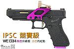 點一下即可放大預覽 -- IPSC 競賽級 精準射擊版 WE G34瓦斯手槍 (紫色升級版,沙色RMS光控內紅點、硬殼槍箱)