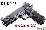 點一下即可放大預覽 -- [楓葉精密 楓力版]~KJ HI-CAPA KP05 KP-05 全金屬瓦斯槍,手槍