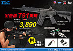 點一下即可放大預覽 -- 組合優惠!加送充電器、電池!SRC TAIWAN T91 [T91 A1美國民用版] 全金屬電動步槍(享保固60天),電槍,長槍