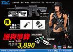 點一下即可放大預覽 -- 組合優惠!加送充電器、電池!SRC R.O.C TAIWAN T91 [英勇國軍英雄版] 全金屬電動步槍(享保固60天),電槍,長槍