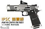 點一下即可放大預覽 -- IPSC 競賽級 精準射擊版 AW HI-CAPA HX1001 瓦斯手槍(銀色升級版,附黑色RMS光控內紅點、硬殼槍箱),BB槍