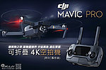 點一下即可放大預覽 -- 大疆DJI 御 Mavic Pro 可折疊 4K空拍機 (附 RC 遙控器)