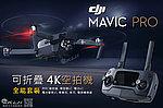 點一下即可放大預覽 -- 大疆DJI 御 Mavic Pro 可折疊 4K空拍機 全能套裝組合